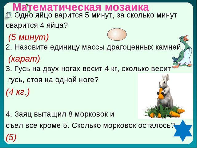 Математическая мозаика 1. Одно яйцо варится 5 минут, за сколько минут сваритс...