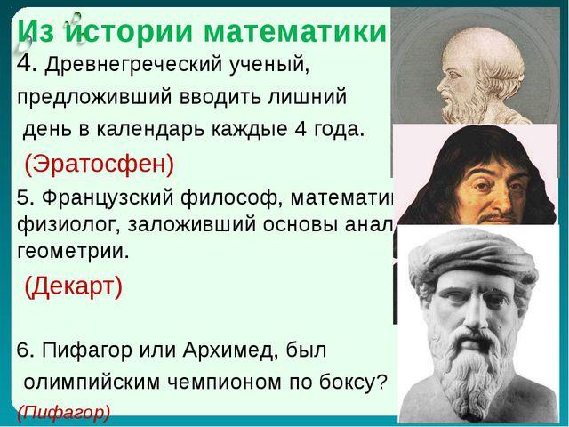 Из истории математики 4. Древнегреческий ученый, предложивший вводить лишний...