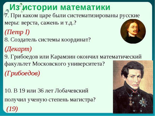 Из истории математики 7. При каком царе были систематизированы русские меры:...