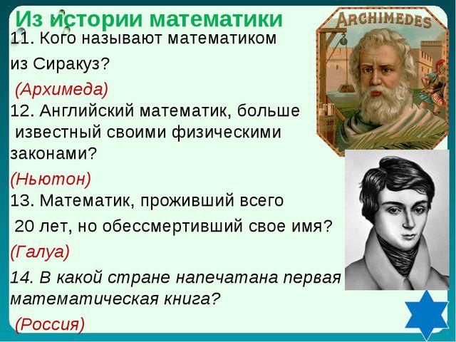Из истории математики 11. Кого называют математиком из Сиракуз? (Архимеда) 12...