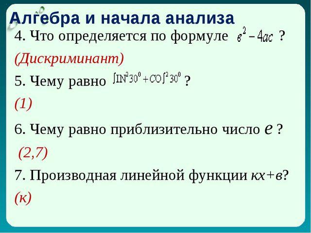 Алгебра и начала анализа 4. Что определяется по формуле ? (Дискриминант) 5. Ч...
