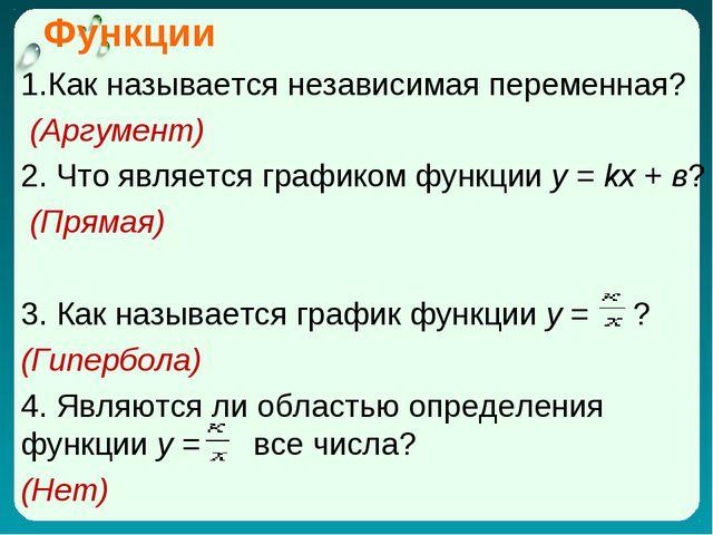 Функции 1.Как называется независимая переменная? (Аргумент) 2. Что является г...