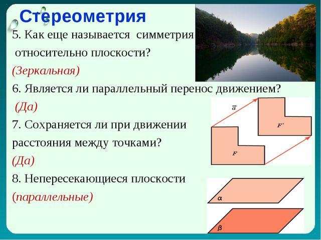 Стереометрия 5. Как еще называется симметрия относительно плоскости? (Зерка...