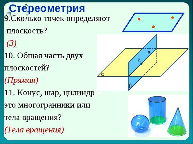 Стереометрия 9.Сколько точек определяют плоскость? (3) 10. Общая часть двух п...