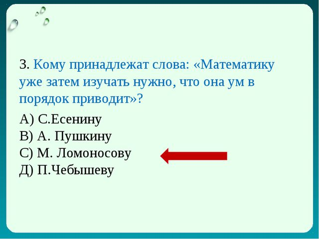 3. Кому принадлежат слова: «Математику уже затем изучать нужно, что она ум в...