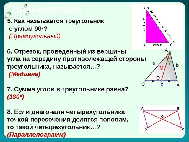 Планиметрия 5. Как называется треугольник с углом 90о? (Прямоугольный) 6. Отр...