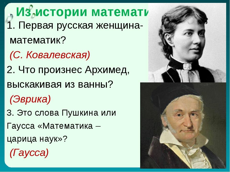 . Из истории математики 1. Первая русская женщина- математик? (С. Ковалевская...
