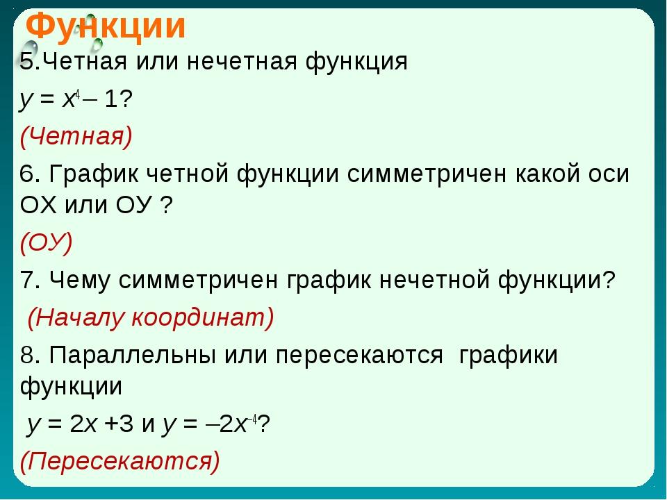 Функции 5.Четная или нечетная функция у = х4 – 1? (Четная) 6. График четной ф...