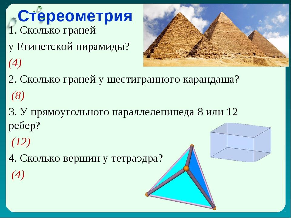 Стереометрия 1. Сколько граней у Египетской пирамиды? (4) 2. Сколько граней у...