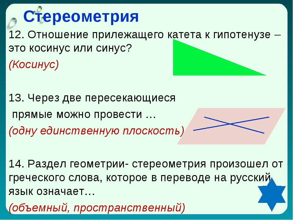 Стереометрия 12. Отношение прилежащего катета к гипотенузе – это косинус или...