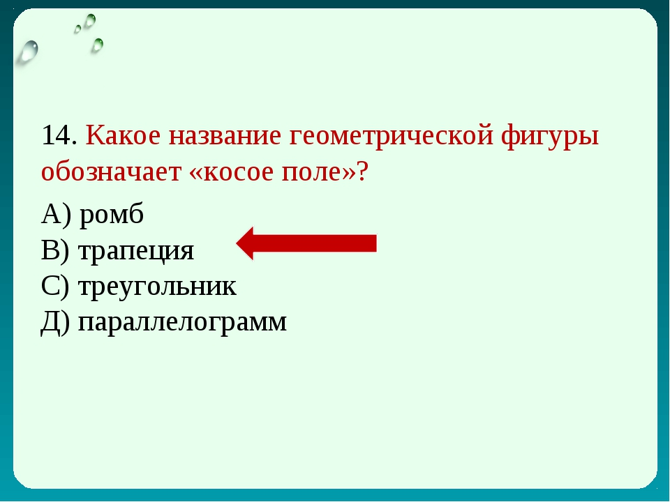 14. Какое название геометрической фигуры обозначает «косое поле»? А) ромб В)...