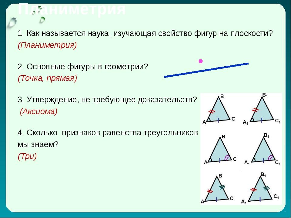 Планиметрия 1. Как называется наука, изучающая свойство фигур на плоскости? (...