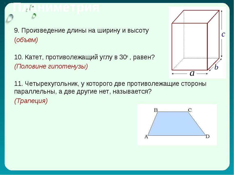 Планиметрия 9. Произведение длины на ширину и высоту (объем) 10. Катет, проти...