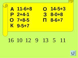 11-6+8 14-5+3 2+4-1 8-0+8 7+8-5 8-6+7 9-5+7 З П О А Р О К 161012913511