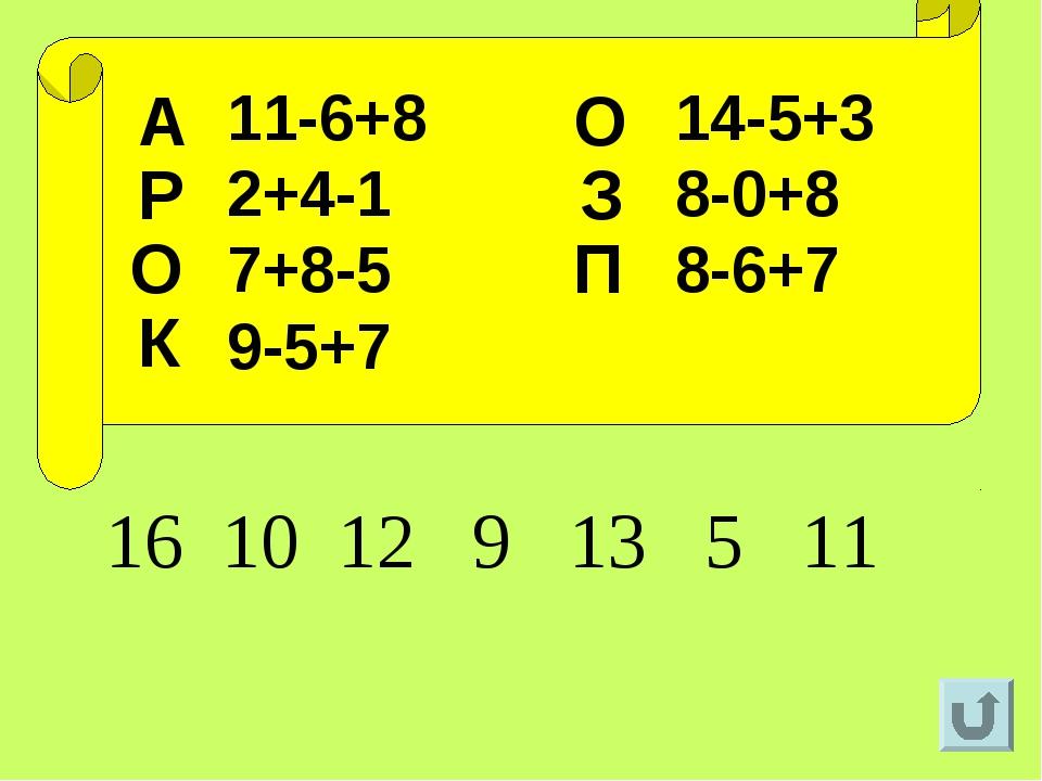 11-6+8 14-5+3 2+4-1 8-0+8 7+8-5 8-6+7 9-5+7 З П О А Р О К 161012913511...