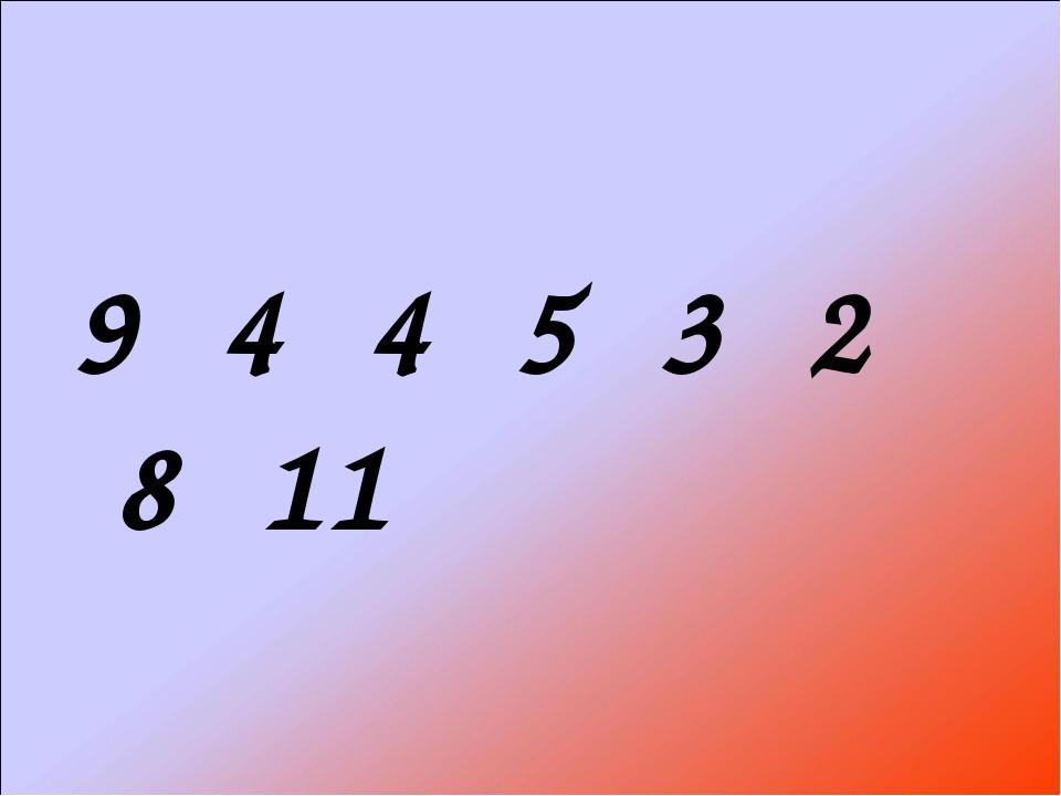 9 4 4 5 3 2 8 11