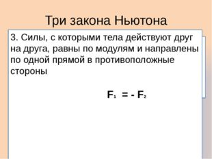 Три закона Ньютона Существуют системы отсчета, называемые инерциальными, отно