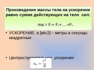 ИЗМЕРИТЕЛЬНЫЕ ЕДИНИЦЫ МАССА: m [кг] – килограммы СИЛА: F [H] – ньютоны УСКОРЕ