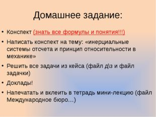 Домашнее задание: Конспект (знать все формулы и понятия!!!) Написать конспект