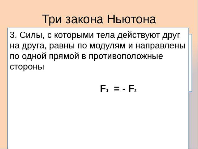 Три закона Ньютона Существуют системы отсчета, называемые инерциальными, отно...
