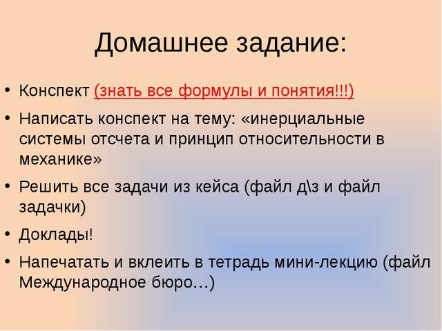Домашнее задание: Конспект (знать все формулы и понятия!!!) Написать конспект...