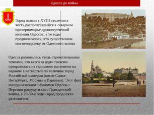 Одесса до войны Одесса развивалась столь стремительными темпами, что всего за