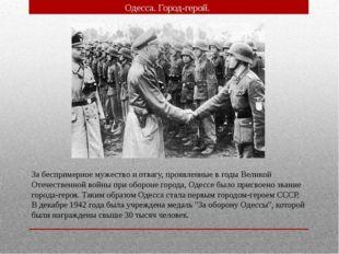 За беспримерное мужество и отвагу, проявленные в годы Великой Отечественной в