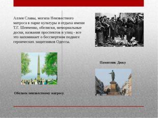 Аллея Славы, могила Неизвестного матроса в парке культуры и отдыха имени Т.Г.