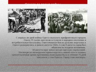 Одесса во время войны С первых же дней войны Одесса оказалась прифронтовым г