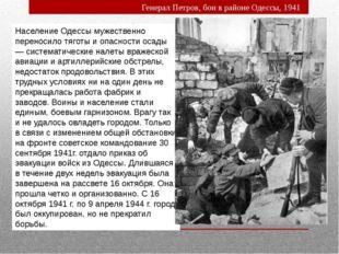 Генерал Петров, бои в районе Одессы, 1941 Население Одессы мужественно перено