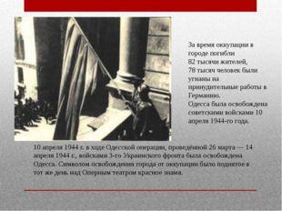 За время оккупации в городе погибли 82 тысячи жителей, 78 тысяч человек были