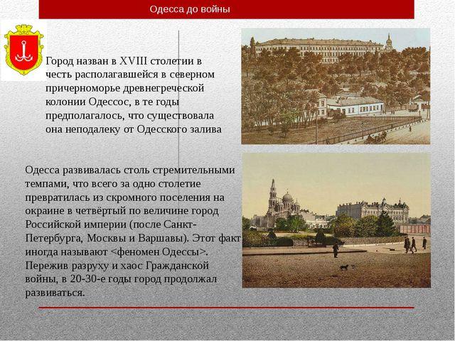 Одесса до войны Одесса развивалась столь стремительными темпами, что всего за...