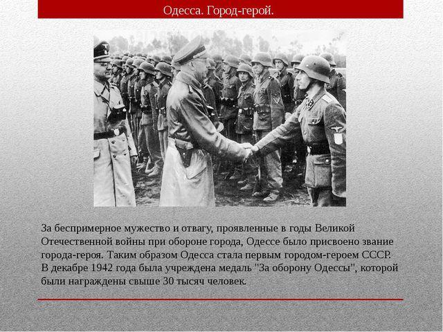 За беспримерное мужество и отвагу, проявленные в годы Великой Отечественной в...