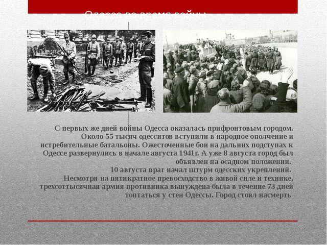 Одесса во время войны С первых же дней войны Одесса оказалась прифронтовым г...