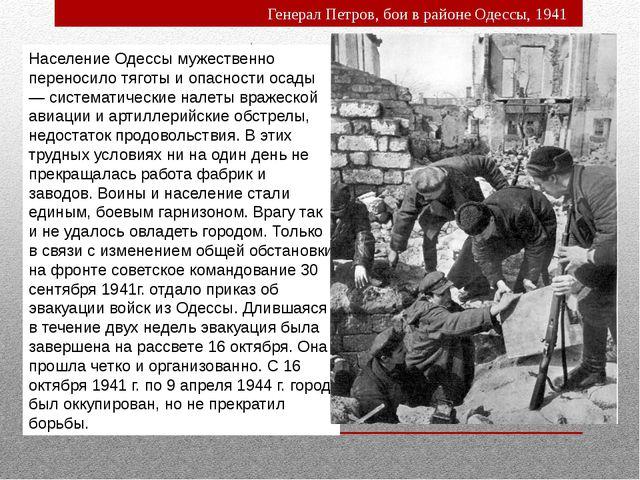 Генерал Петров, бои в районе Одессы, 1941 Население Одессы мужественно перено...