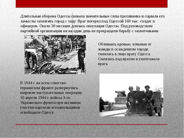 Длительная оборона Одессы сковала значительные силы противника и сорвала его...