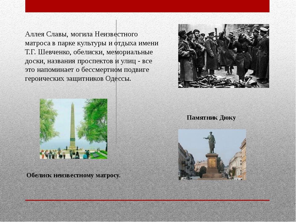 Аллея Славы, могила Неизвестного матроса в парке культуры и отдыха имени Т.Г....