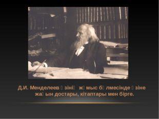 Д.И. Менделеев өзінің жұмыс бөлмесінде өзіне жақын достары, кітаптары мен бір