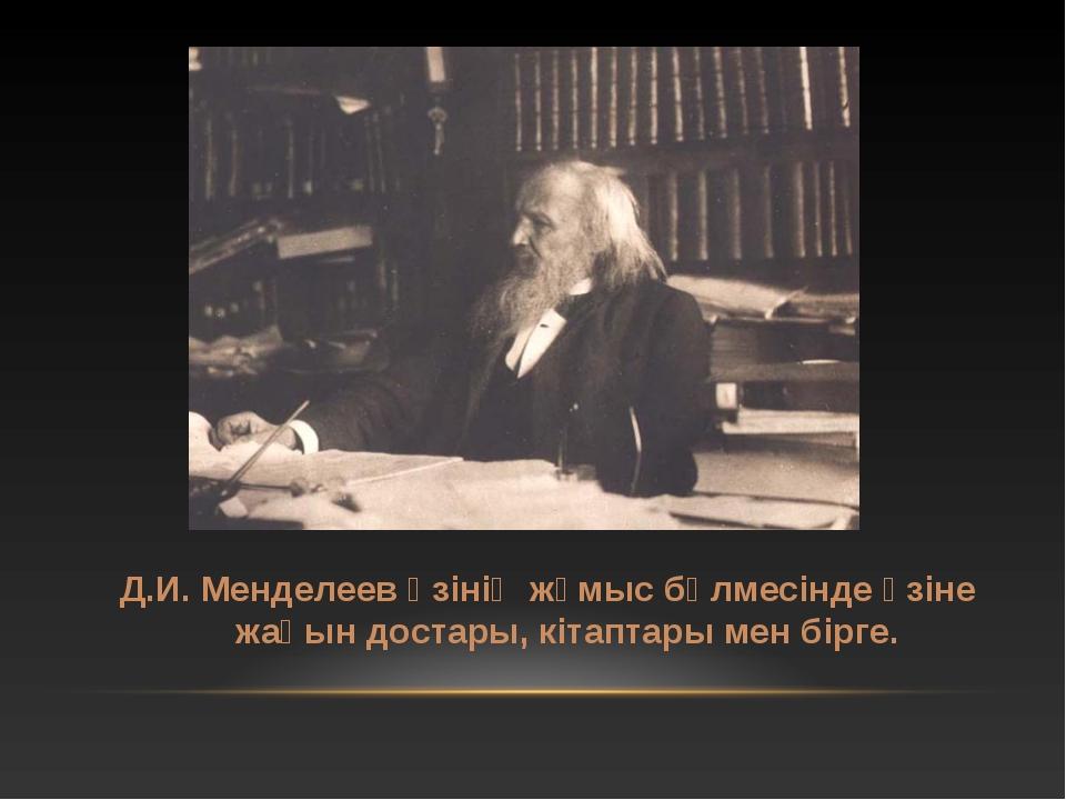 Д.И. Менделеев өзінің жұмыс бөлмесінде өзіне жақын достары, кітаптары мен бір...