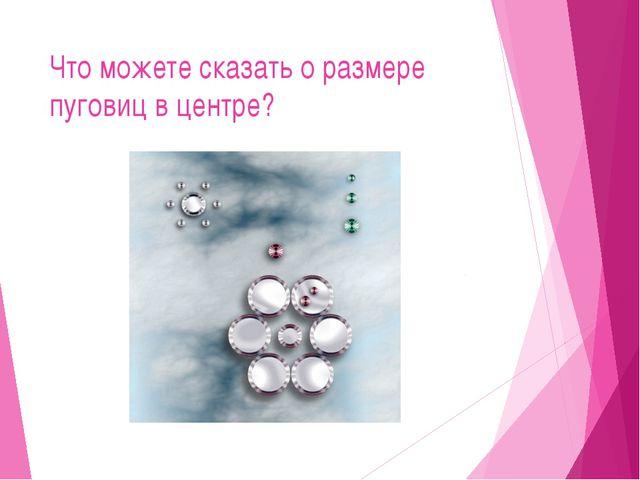 Что можете сказать о размере пуговиц в центре?