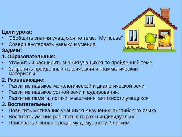 """Цели урока: Обобщить знания учащихся по теме: """"My house"""" Совершенствовать на..."""