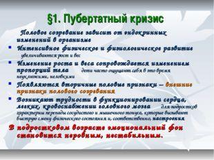§1. Пубертатный кризис Половое созревание зависит от эндокринных изменений в