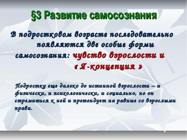 §3 Развитие самосознания В подростковом возрасте последовательно появляются д...