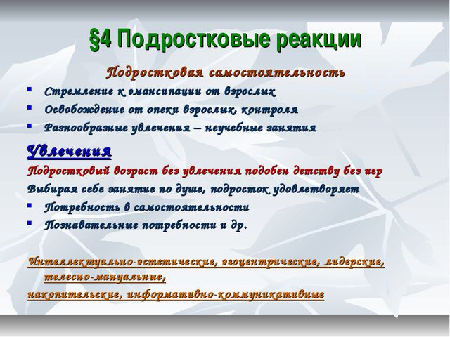§4 Подростковые реакции Подростковая самостоятельность Стремление к эмансипац...
