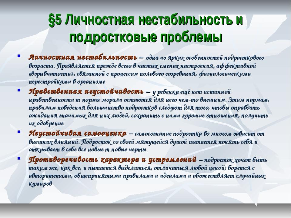 §5 Личностная нестабильность и подростковые проблемы Личностная нестабильност...