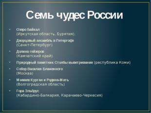 Озеро Байкал (Иркутская область, Бурятия). Дворцовый ансамбль в Петергофе (С