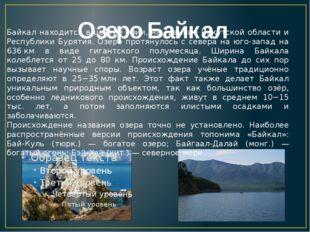 Озеро Байкал Байкал находится в центре Азии, на границе Иркутской области и