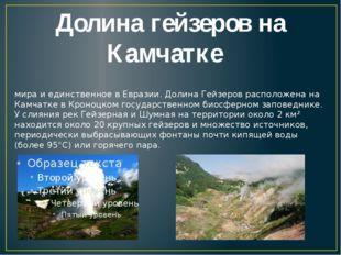 Долина гейзеров на Камчатке Доли́на ге́йзеров — это одно из наиболее крупных