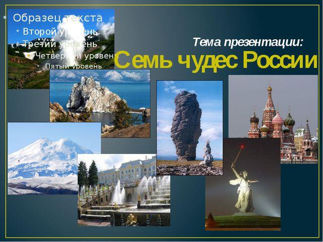 Тема презентации: Семь чудес России
