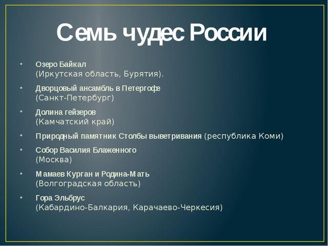Озеро Байкал (Иркутская область, Бурятия). Дворцовый ансамбль в Петергофе (С...